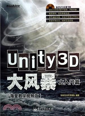 Unity3D大風暴之入門篇