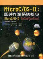 Micro C/OS
