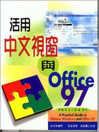 活用中文視窗與office 97