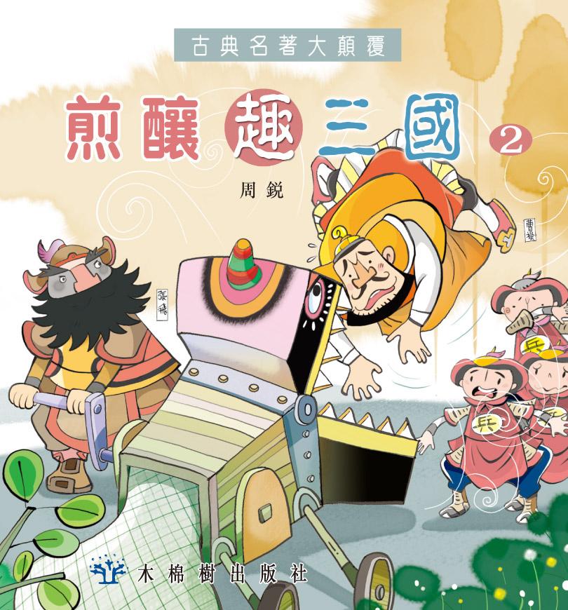 煎釀趣三國 (2)