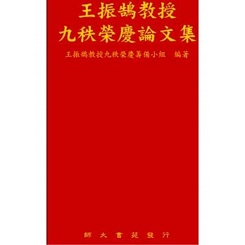 王振鵠教授九秩榮慶論文集