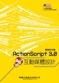 ActionScript 3.0互動媒體設計