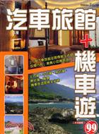 【汽車旅館+機車遊】