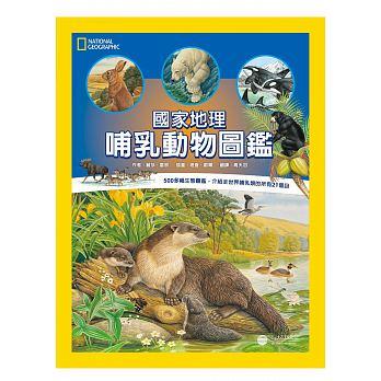 國家地理:哺乳動物圖鑑