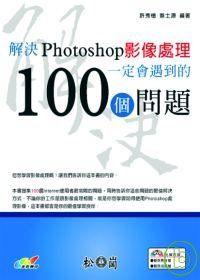 解決Photoshop影像處理一定會遇到的100個問題(附光碟)