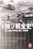 詳解 独ソ戦全史―「史上最大の地上戦」の実像 戦略・戦術分析