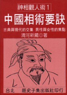 中國相術要訣