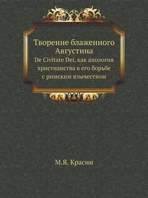 Tvorenie Blazhennogo Avgustina de Civitate Dei, Kak Apologiya Hristianstva V Ego Borbe S Rimskim Yazychestvom