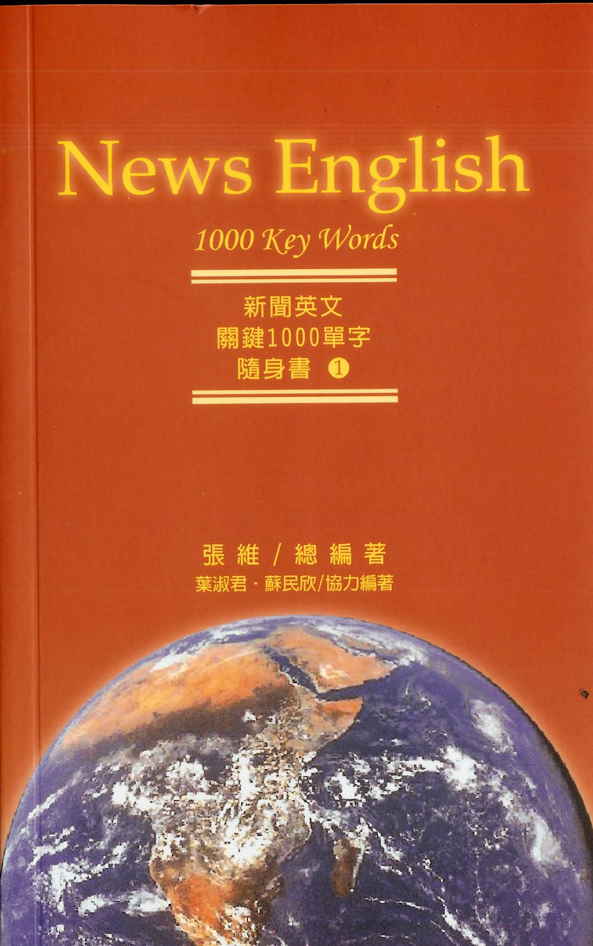 新聞英文關鍵1000單字隨身書(1)