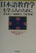 日本語教育学�...