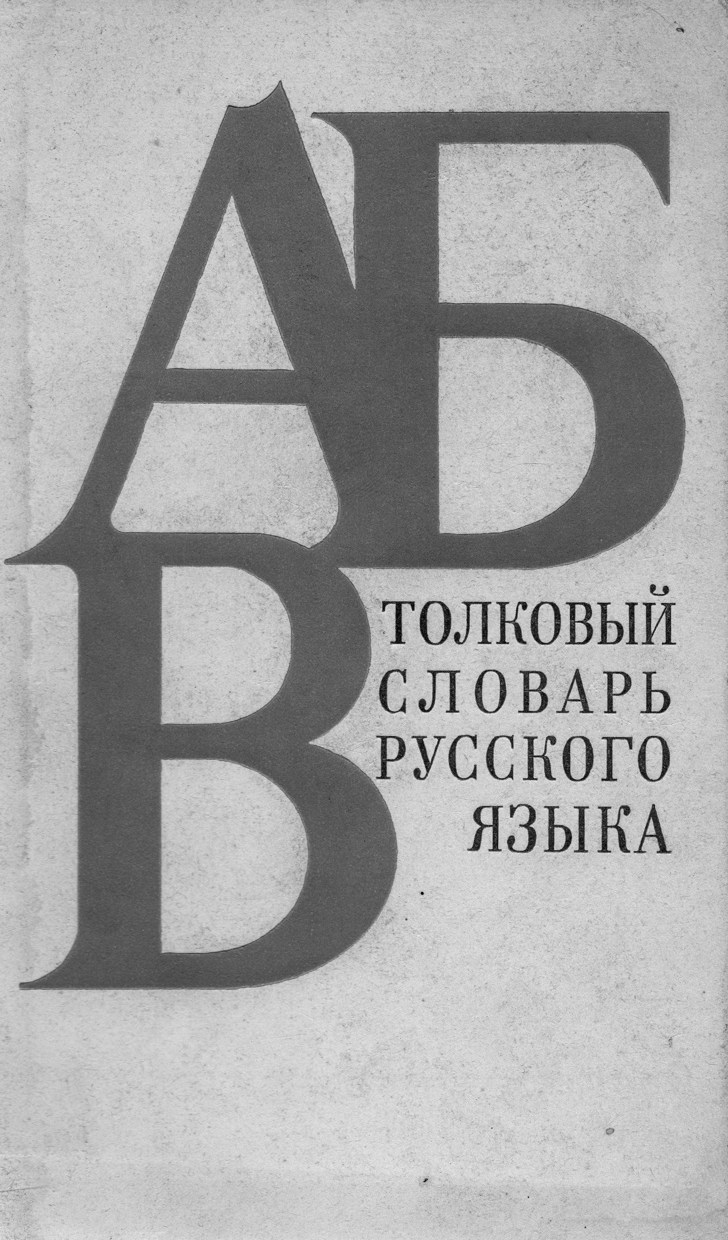 Tolkovyi slovar' rus...