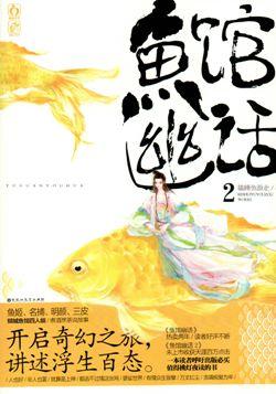 鱼馆幽话 02