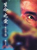 Sheng ming zhi ai