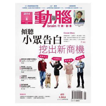 動腦雜誌 1月號/2014 第453期
