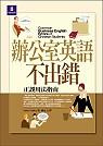 辦公室英語不出錯(Common Business English Errors of Chinese Students)