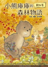 小熊庫庫的森林物語 秋&冬