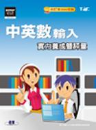 中英數輸入實力養成暨評量(合訂本2006年版)