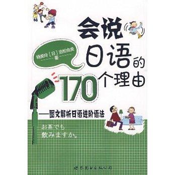 会说日语的170个理由