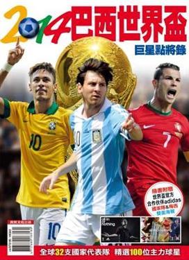 2014巴西世界盃巨星點將錄