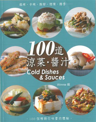 100道涼菜醬汁