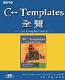 C++ Templates 全覽