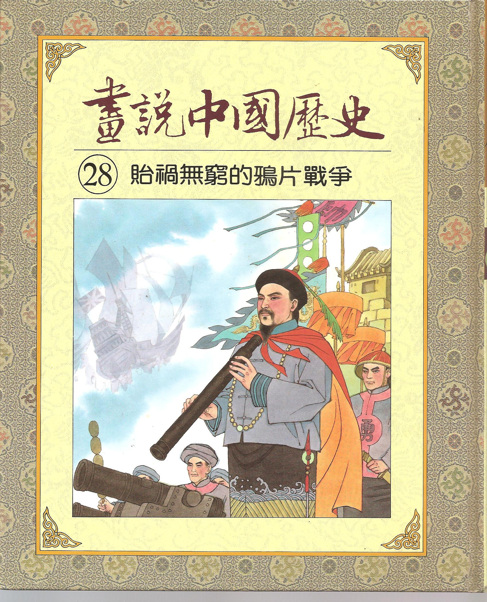 畫說中國歷史28: 貽禍無窮的鴉片戰爭