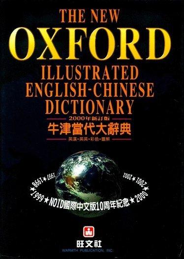 牛津當代大辭典