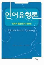 언어유형론