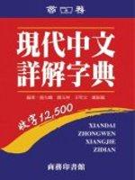 現代中文詳解字典