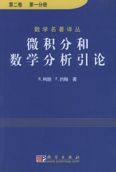 微积分和数学分析引论(第二卷 共两册)