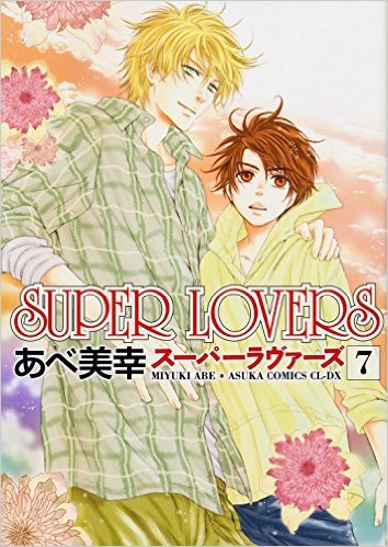 SUPER LOVERS (7)
