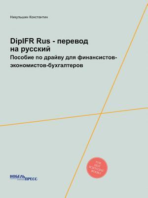 DipIFR Rus - perevod na russkij