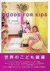 世界のこども雑貨 Goods For Kids エクスナレッジムック