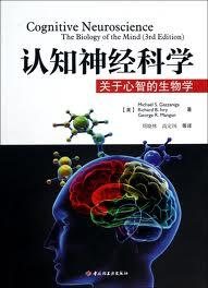 認知神經科學
