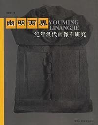 幽明两界纪年汉代画像石研究