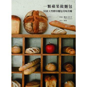 一顆蘋果做麵包:50款天然酵母麵包美味出爐