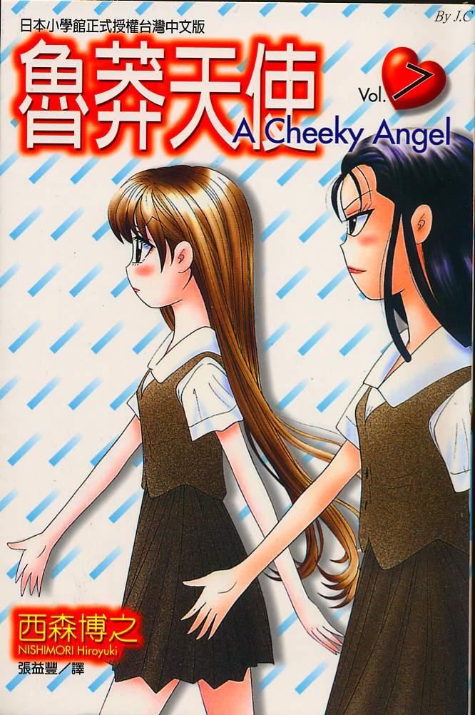 魯莽天使 7