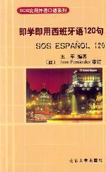 即学即用西班牙语120
