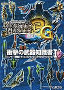 モンスターハンター3G 衝撃の武器知識書