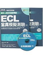 ECL挑戰單字