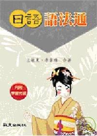 日語語法通(書+1片光碟)