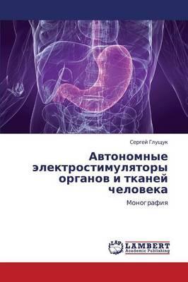 Avtonomnye elektrostimulyatory organov i tkaney cheloveka