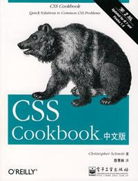 CSS Cookbook中文版
