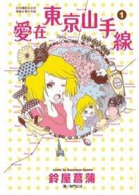 愛在東京山手線 1