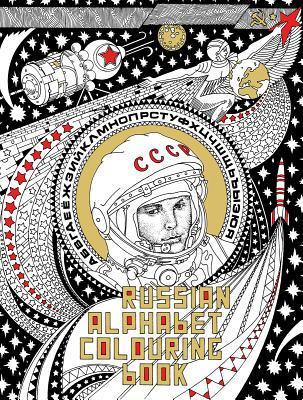 Russian Alphabet Colouring Book