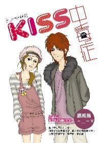 KISS中毒症