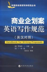 商业企划案英语写作规范