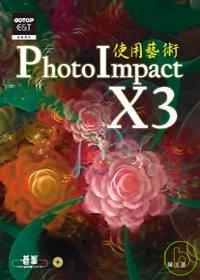 PhotoImpact X3使用藝術 (附光碟)