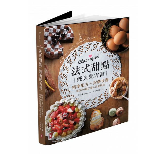 Classique!法式甜點經典配方書:精準配方+拆解步驟,重現64道巴黎人最愛風味