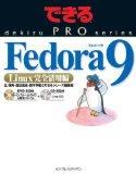 できるPRO Fedora 9 Linux完全活用編